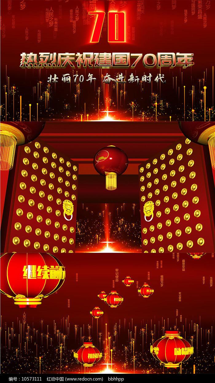 喜迎国庆70周年视频模板图片