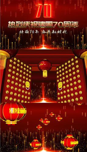 喜迎国庆70周年视频模板