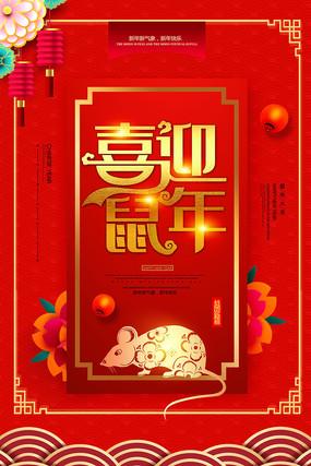 喜迎鼠年宣传海报设计