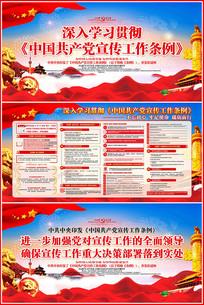 学习中国共产党宣传工作条例展板