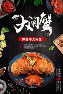 阳澄湖大闸蟹美食促销海报