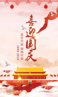 迎国庆举国欢庆70周年国庆节海报
