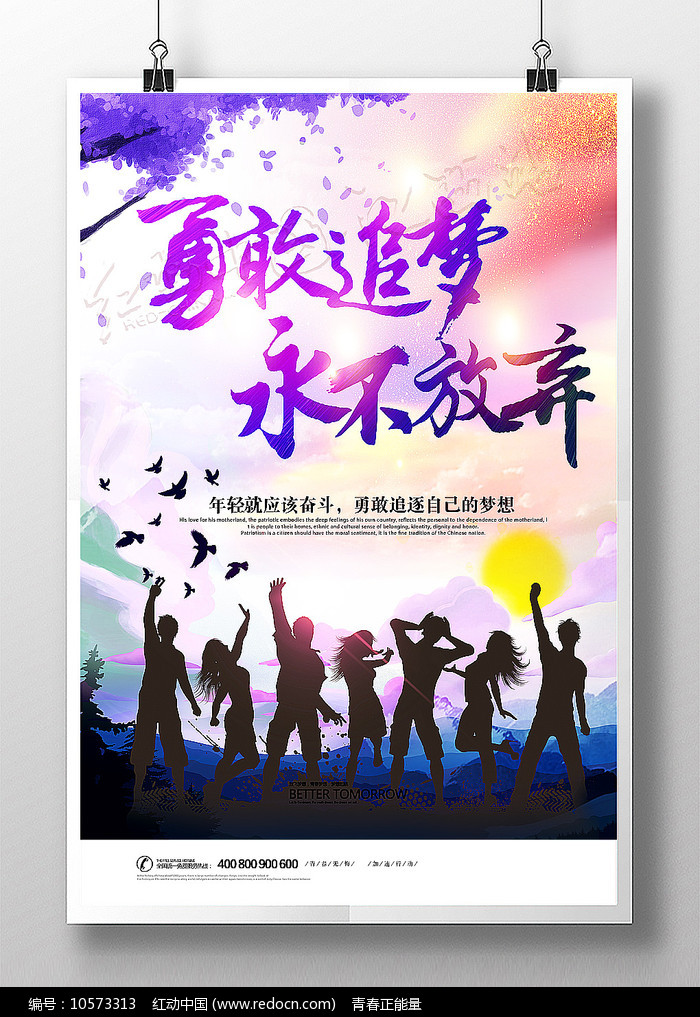 勇敢追梦永不放弃励志宣传海报图片