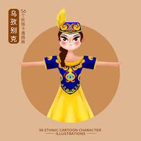 原创56个民族人物插画-乌孜别克族