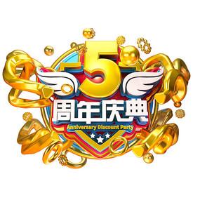 原创周年庆典立体字元素 PSD