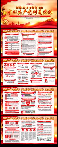 整套2019年新修订共产党问责条例展板