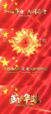 震撼大气建国70周年党政标题动画AE模板