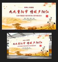 中国风九九重阳节夕阳红关爱老人背景板