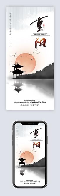 中国风九九重阳微信海报