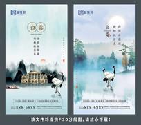 中国风水墨处暑二十四节气海报