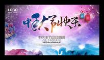 中国风水墨大气中秋节晚会舞台背景板