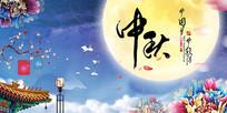 中国风中秋节晚会舞台背景板