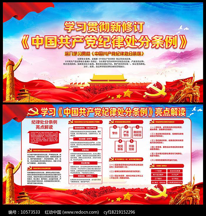 中国共产党纪律处分条例宣传栏图片
