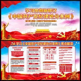 中国共产党纪律处分条例宣传栏
