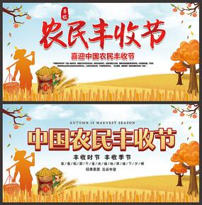 中国农民丰收节展板设计