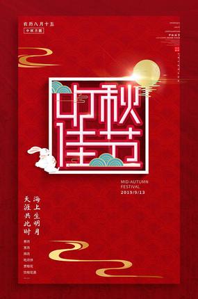 中秋佳节红色简约时尚海报