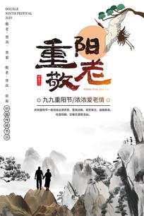 重阳敬老节日海报