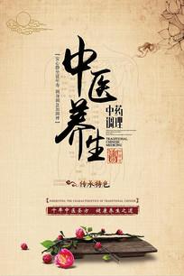 中医养生简约创意海报