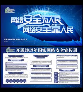 2019国家网络安全宣传栏
