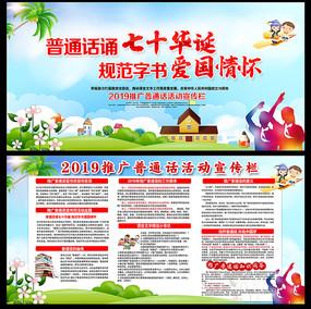 2019年推广普通话宣传展板