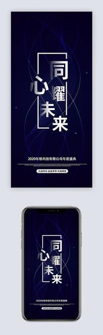 2020年会盛典微信海报