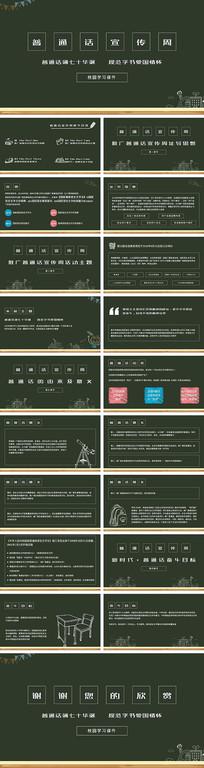 22届普通话宣传周校园学习课件