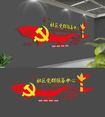 3D社区党群服务中心党建文化墙