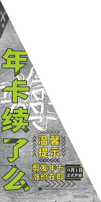 潮酷理发店年卡活动三角贴纸广告 PSD