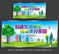创建文明城市广告