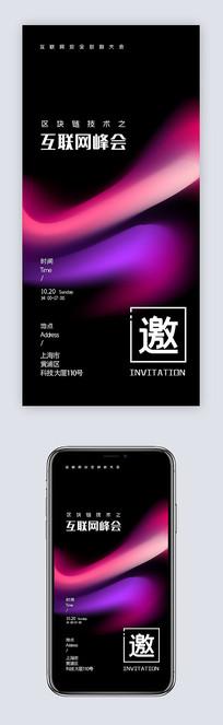 创意大气地产科技邀请函微信海报 PSD