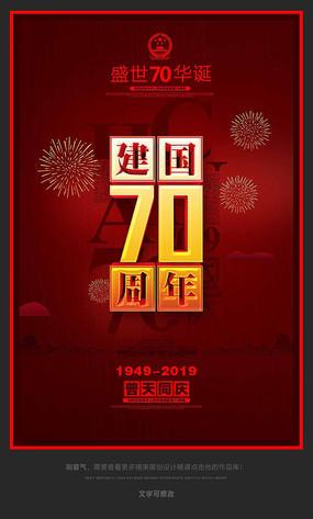 大气红色建国70周年国庆节海报