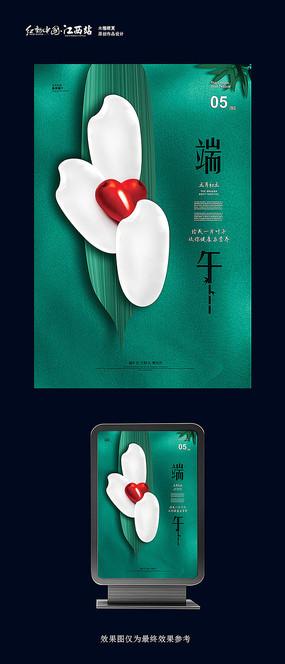 大气绿色端午节大米粽子海报设计