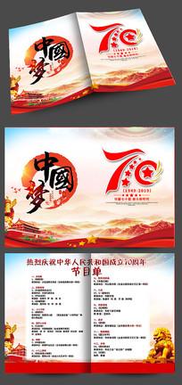 大气十一国庆节建国70周年节目单