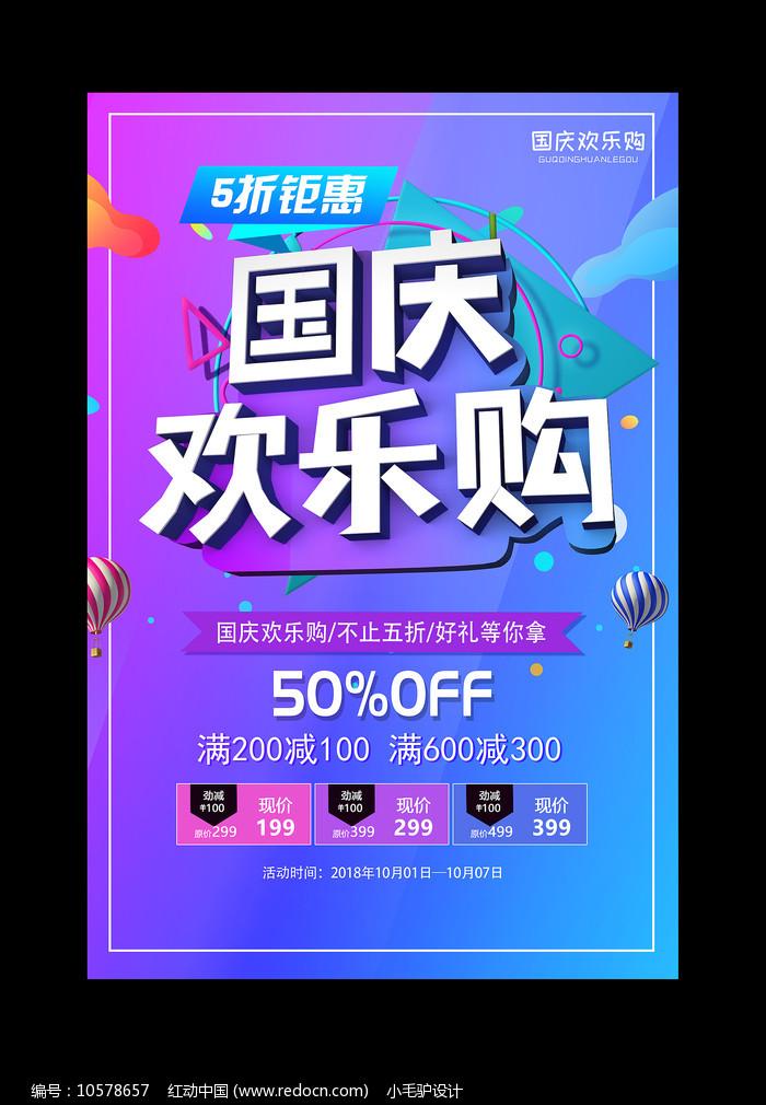 国庆欢乐购国庆节促销海报图片