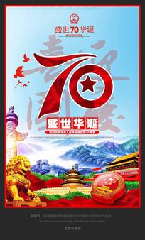 国庆节建国70周年宣传海报