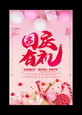 国庆节优惠活动促销海报