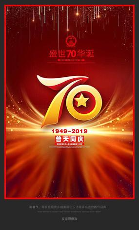 红色大气十一国庆节建国70周年海报