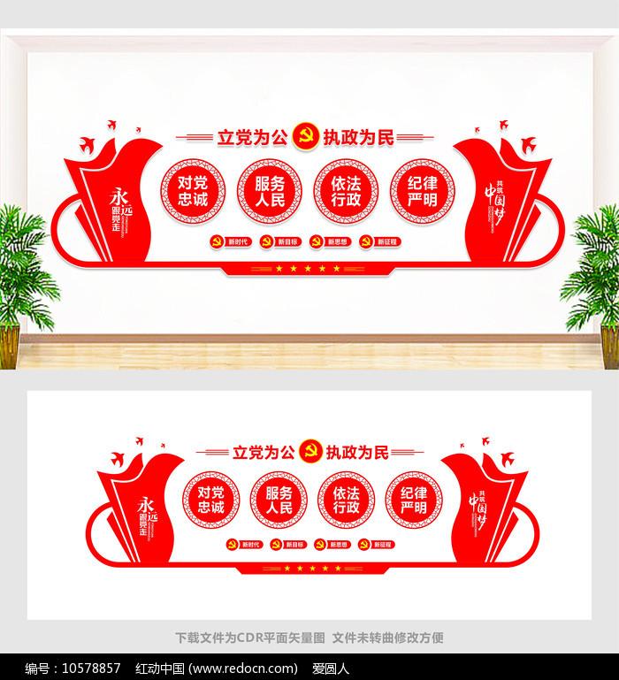 红色经典党建文化墙设计图片