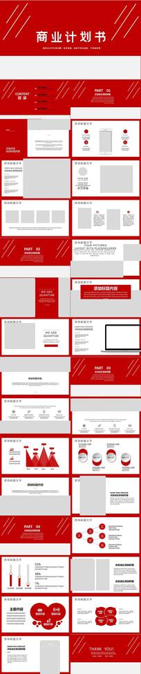 红色商业计划书PPT模板