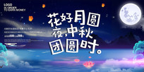 花好月圆中秋节活动宣传海报