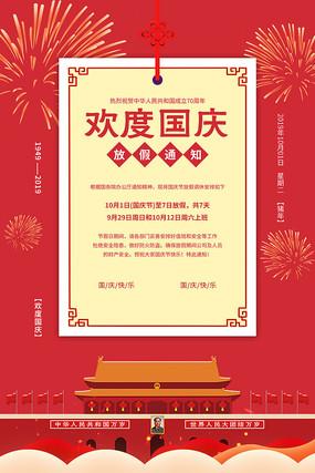 欢度国庆节放假通知海报