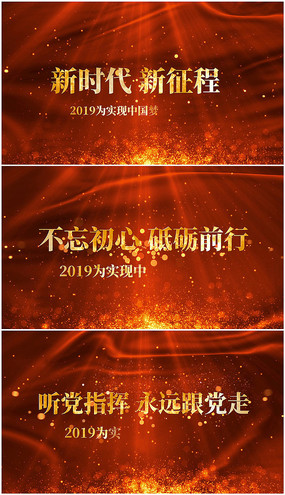 会声会影党政庆国庆迎十一视频模板