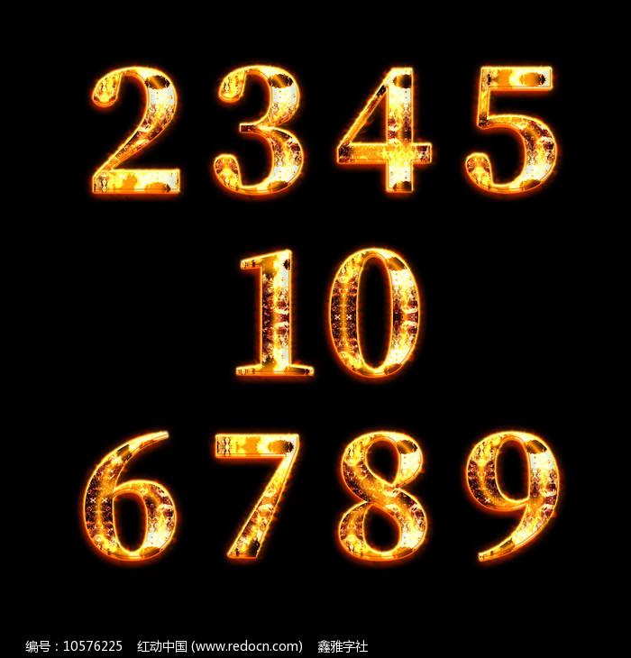 火焰0至9倒计时数字艺术字图片