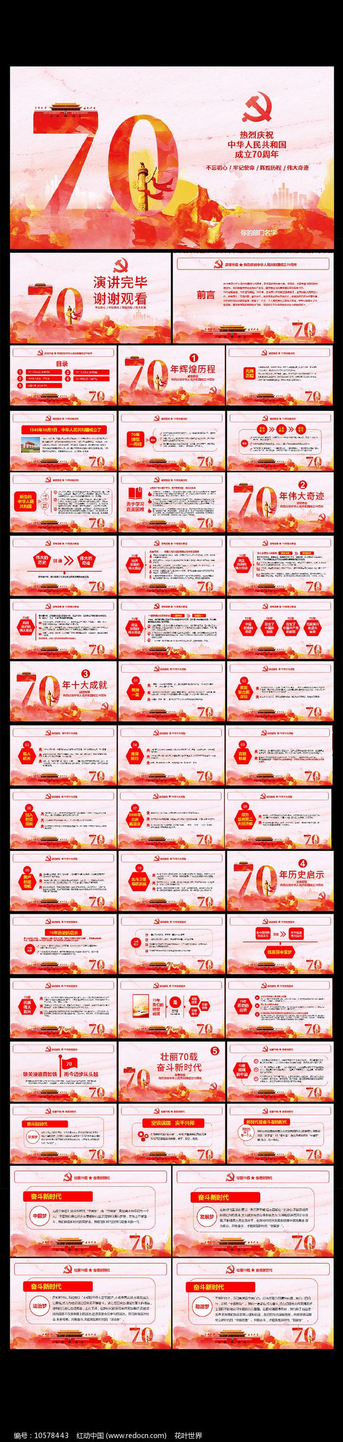 建国70年国庆ppt党建党课模板图片