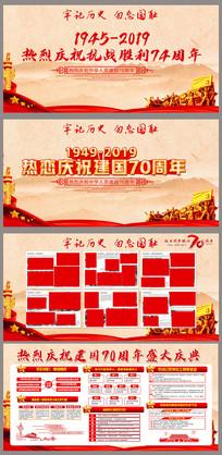 建国70周年党建抗战历史展板