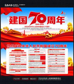 建国70周年国庆节党建展板