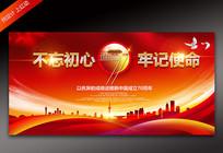 建国70周年国庆文艺晚会背景板