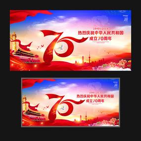 建国70周年盛世华诞国庆节宣传展板