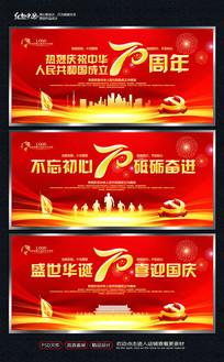 建国70周年十一国庆节背景板