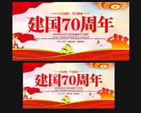 建国70周年十一国庆节展板